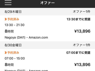 Amazon Flex 60日先までのオファー予約機能って?