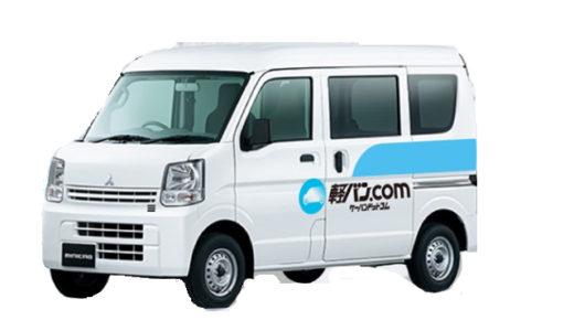 軽バン.comっていくらの収入になる?